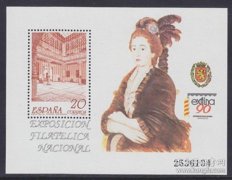 『西班牙邮票』 1990年 邮展 萨拉戈萨的庭院建筑 雕刻版 小型张