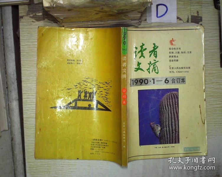 读者文摘 1990 1-6合订本