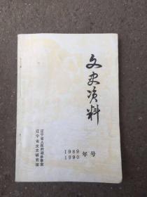 辽宁文史资料1989/1990年号   含张学良将军在辽宁时期的财经改和建树、平息两次日军制造的天津等