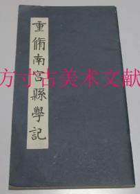重修南宫县学记