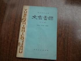 语文知识丛书:文言虚词