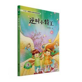 大白鲸原创幻想儿童文学优秀作品:逆时小特工