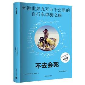 新书--自行车环球之旅 三部曲:不会去死(精装)