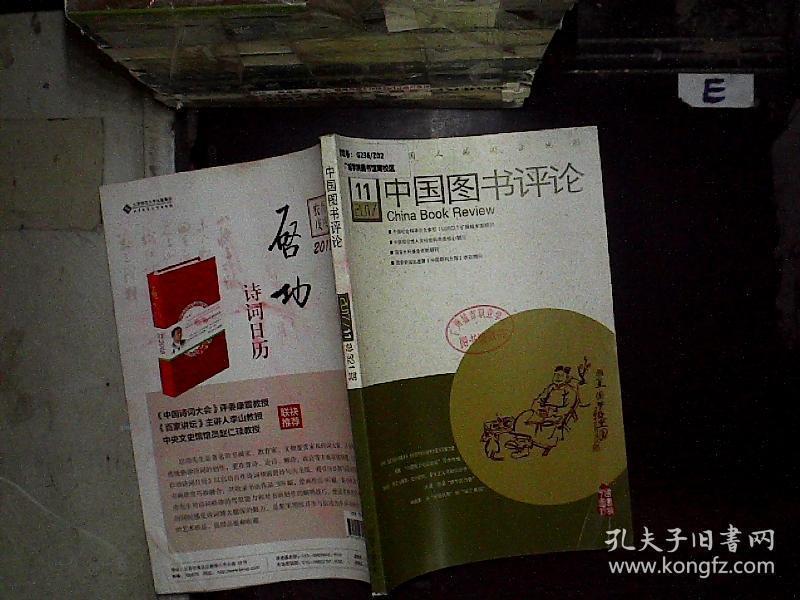 中国图书评论 2017/11