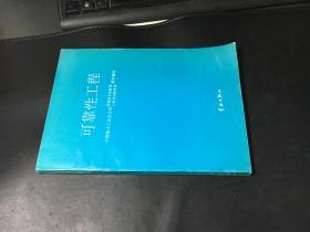 可靠性工程(宇航出版社)