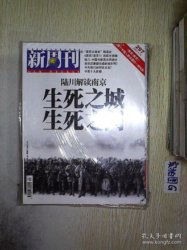新周刊 2009 8   未开封
