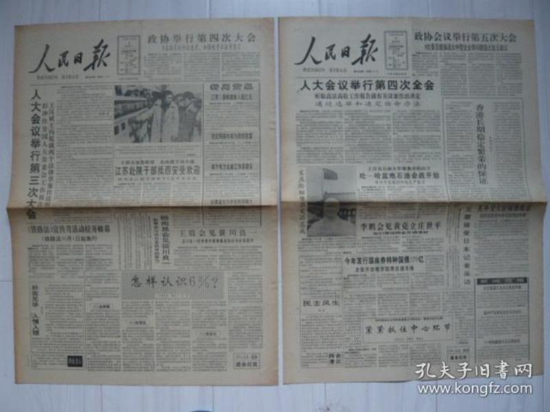 《人民日报》1991年4月3、4日辛未年二月十九、二十,连续两期。国家主席杨尚昆