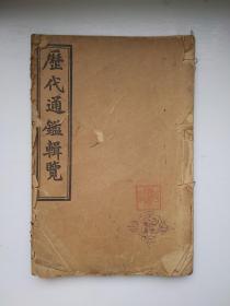 《历代通鉴辑览》有藏书收藏章,石印一册
