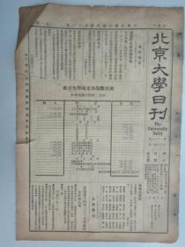 民国报纸《北京大学日刊》1925年第1666号 8开2版  有莫力士讲演等内容