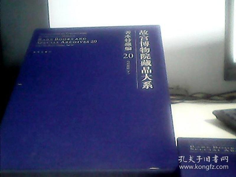 故宫博物院藏品大系 善本特藏编 18、19、20 内府雕版(上中下)(Y)