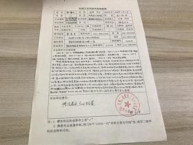 科技类收藏:机械工业部第三设计研究院高级工程师梁肇文手稿一页