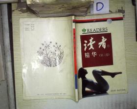 读者精华(第三卷)..