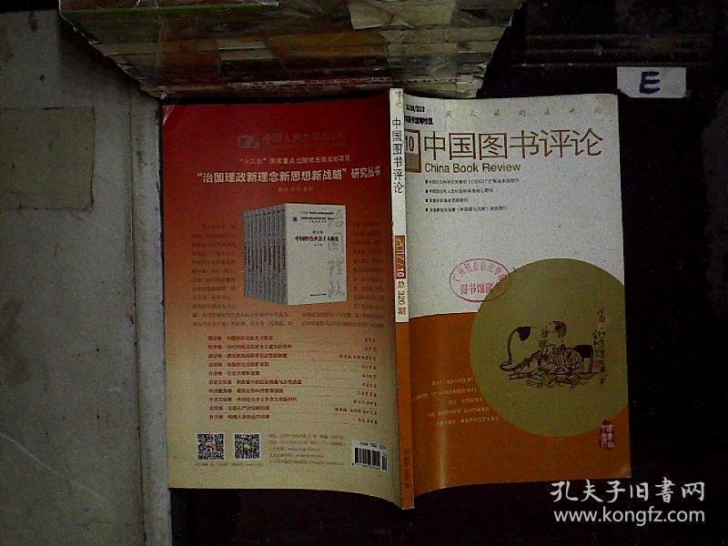 中国图书评论 2017 10*.