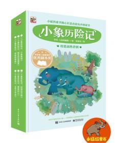 小象历险记-(全套6册)