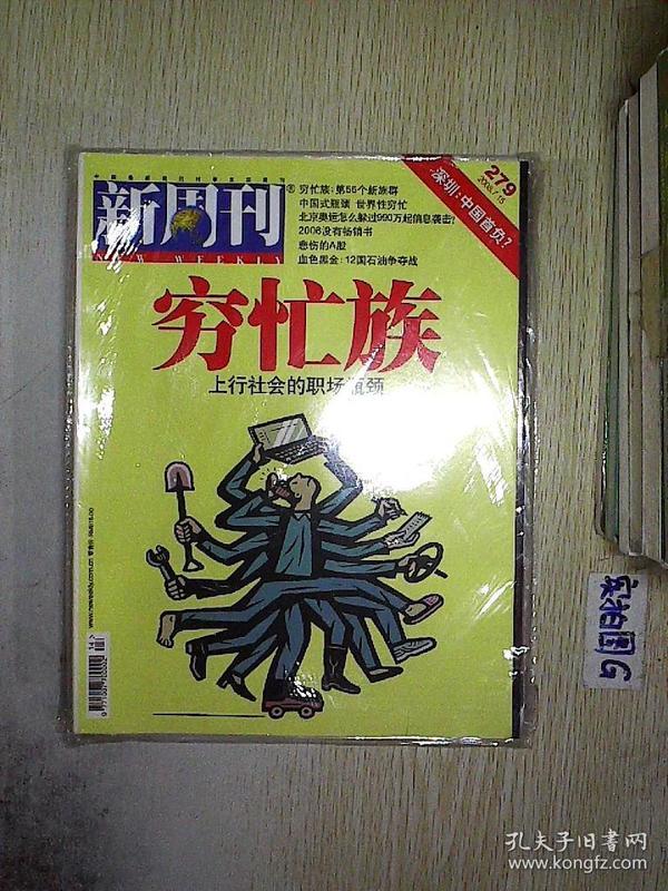新周刊 2008 14 未开封