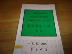 解开汉字之谜索引---馆藏书,品以图为准