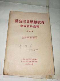 社会主义思想教育参考资料选辑(第四辑)