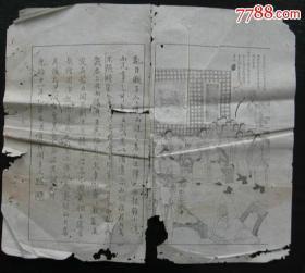 一张光绪十一年上海《点石斋画报》刊尊闻阁主人(安纳斯脱·美查)跋。尊闻阁主人:《申报》馆创办人——安纳斯脱•美查。《点石斋画报》上海申报馆发行。光绪十一年1885年。《点石斋画报》为中国最早的旬刊画报,由上海《申报》附送,每期画页八幅。光绪十年创刊,光绪二十四年停刊,共发表了四千余幅作品。当时参与创作的画家除吴友如和王钊外,还有金蟾香、张志瀛、周慕桥等17人。