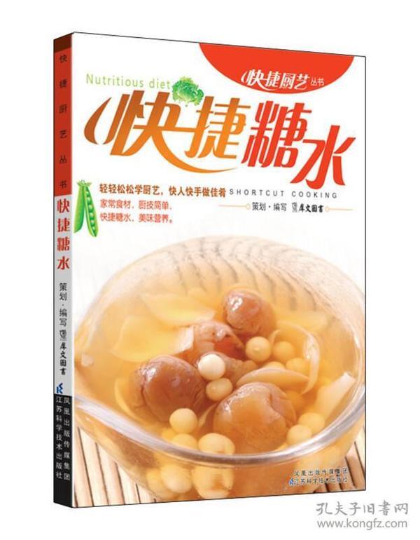 快捷厨艺丛书:快捷炒菜