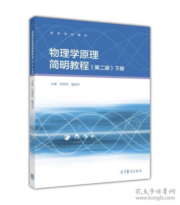 物理学原理简明教程(第二版)下册