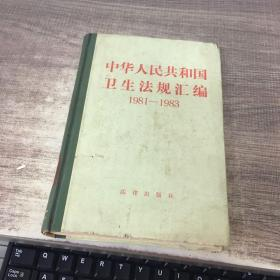 中华人民共和国卫生法规汇编1981-1983