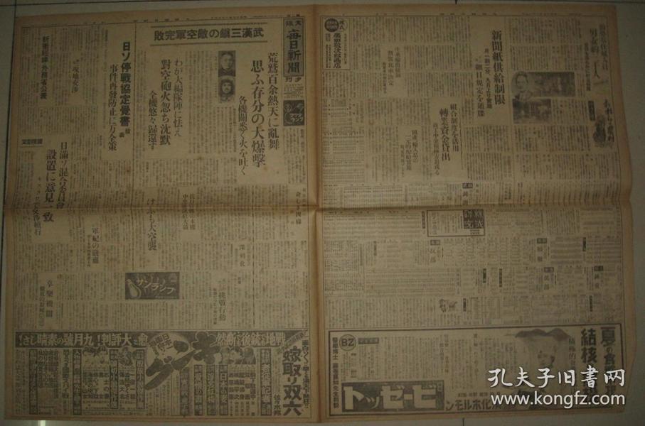 侵华期间老报纸 1938年8月14日大坂每日新闻一张  武汉三镇空军 武汉物资等内容