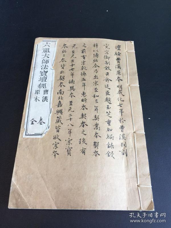 六祖大师法宝坛经(木刻刷印本,线装一册全)