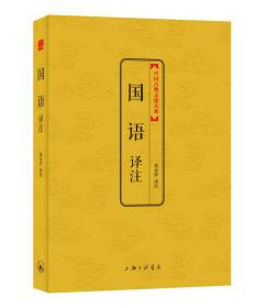 中国古典文化大系·第六辑:国语译注