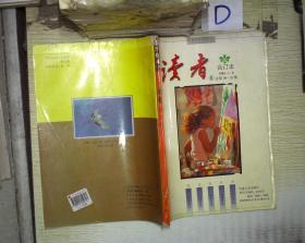 读者 1984 1-6合订本  ,