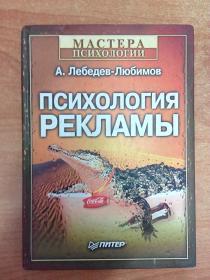俄文原版书:Психология рекламы 广告心理学 (小16开精装)