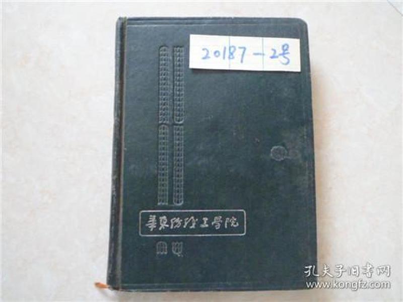 20187---2号;华东纺织工学院笔记本