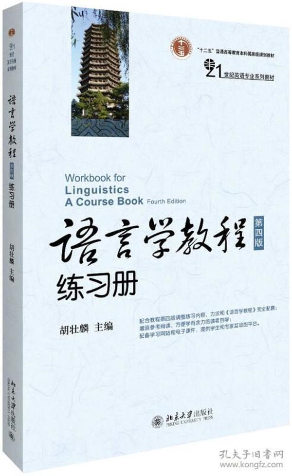 语言学教程练习册(第4版)