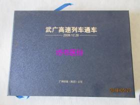 武广高速列车通车(2009.12.26)纪念邮册——内含和谐号车票纪念卡两张、版票4张、纪念封、明信片各一张