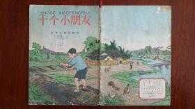 大开本连环画《十个小朋友》,1962第12印