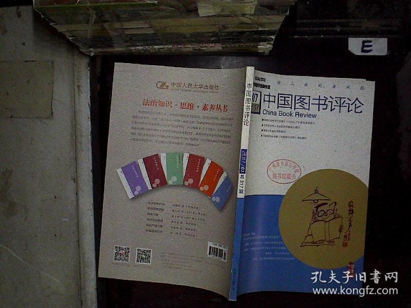 中国图书评论 2017 7