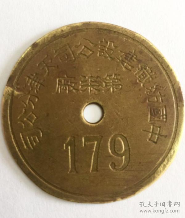 民国中国纺织建设公司天津分公司取货牌---铜质、钱币样式(直径4.5CM)