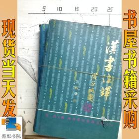汉书注译        三传 四传   共2本合售