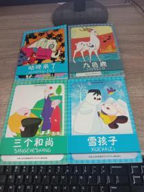 中国原创经典动漫系列:九色鹿、咕咚来了、三个和尚、雪孩子