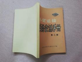 外贸运输 英语会话手册 第二册【实物拍图 扉页有笔迹】