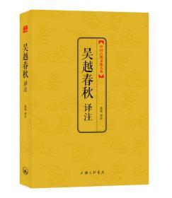 中国古典文化大系·第4辑:吴越春秋译注