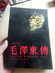毛泽东傅 《 修订本》