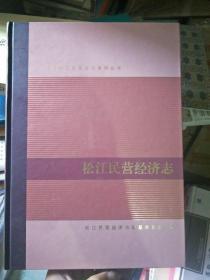 上海市松江区专业志系列丛书《松江民营经济志》【16开精装本】