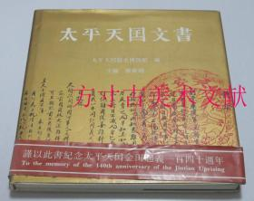 太平天国文书 纪念太平天国金田起义140周年 中英文对照 一版一印1200册 库存未翻阅