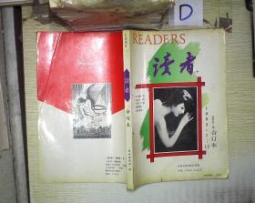 读者 合订本 1993 7-12. ,