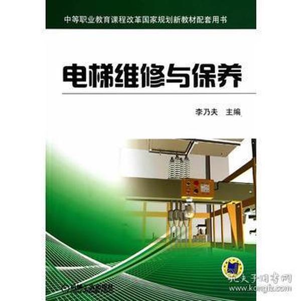 电梯维修与保养/中等职业教育课程改革国家规划新教材配套用书