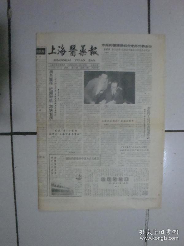 1992年10月27日《上海医药报》