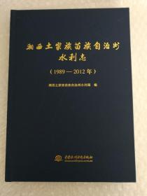 湘西土家族苗族自治州水利志(1989-2012年)