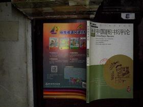 中国图书评论 2017 5