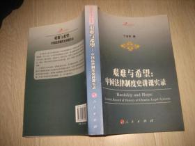 艰难与希望:中国法律制度史讲课实录(作者签名本)