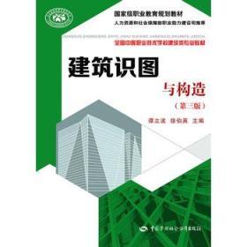 建筑识图与构造(第三版)